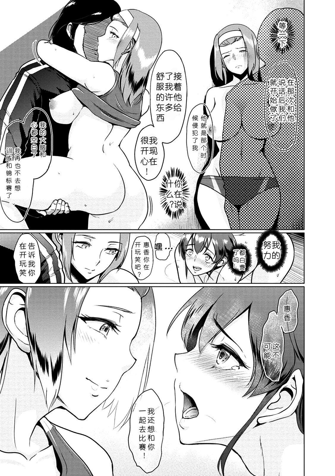 Rikujoubu Ran-chan no Yuuutsu   小兰的忧郁 10