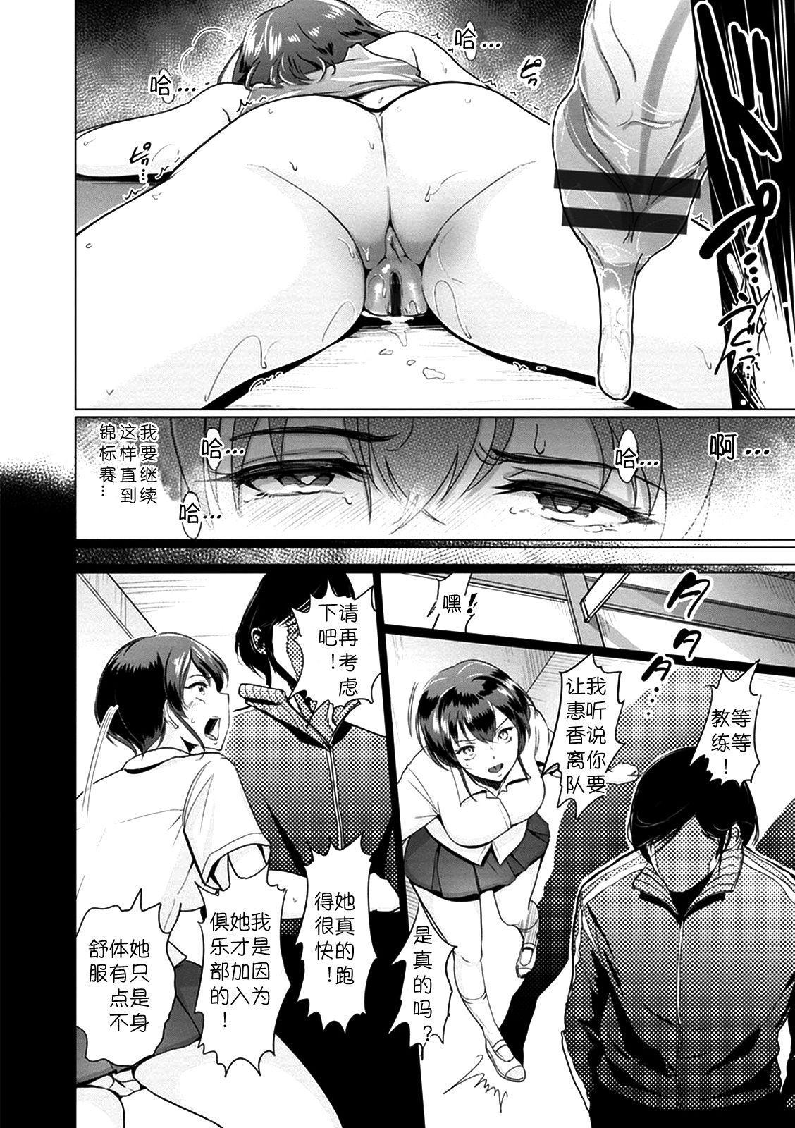 Rikujoubu Ran-chan no Yuuutsu   小兰的忧郁 5