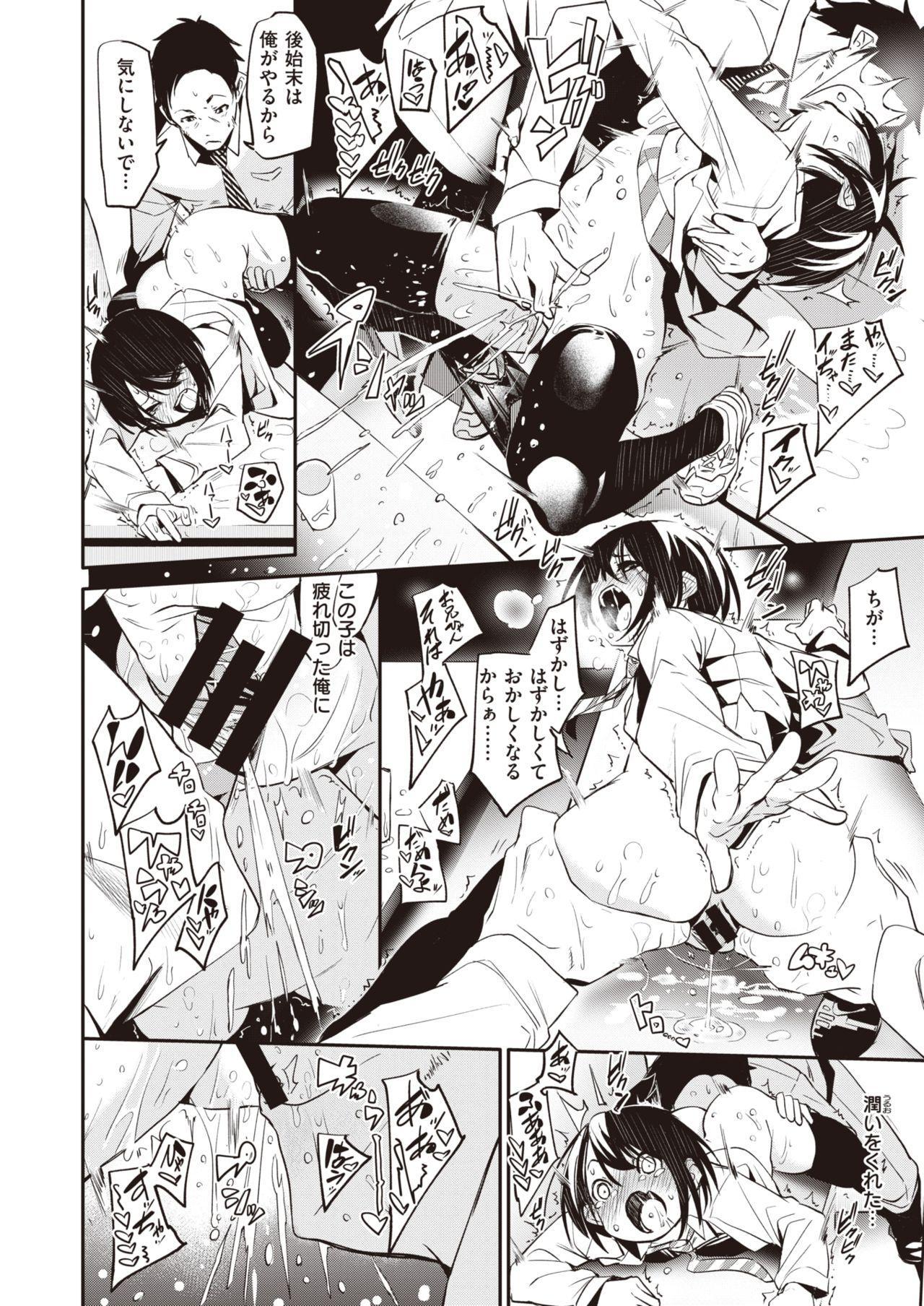 WEEKLY Kairakuten Vol.10 14