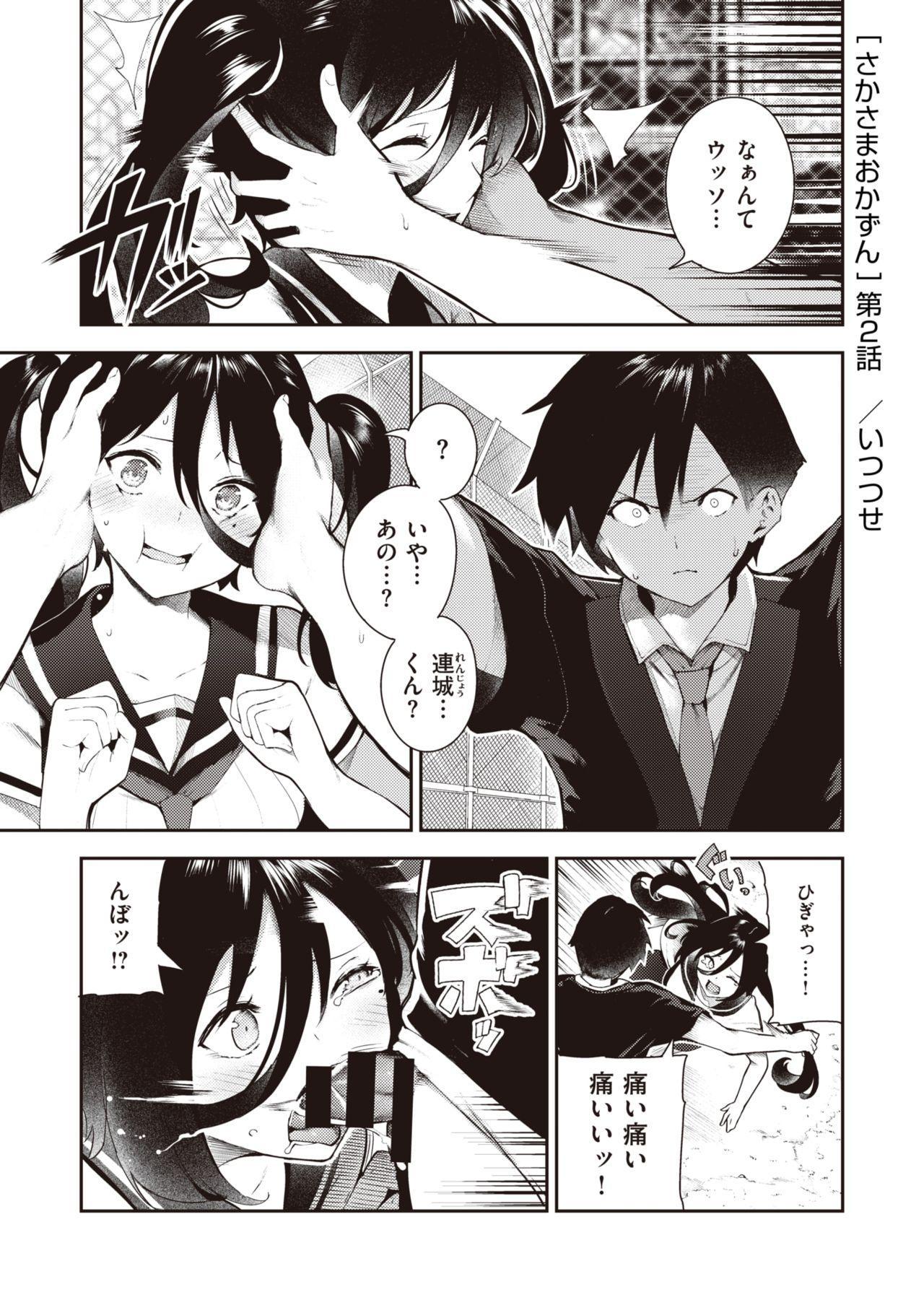 WEEKLY Kairakuten Vol.10 1