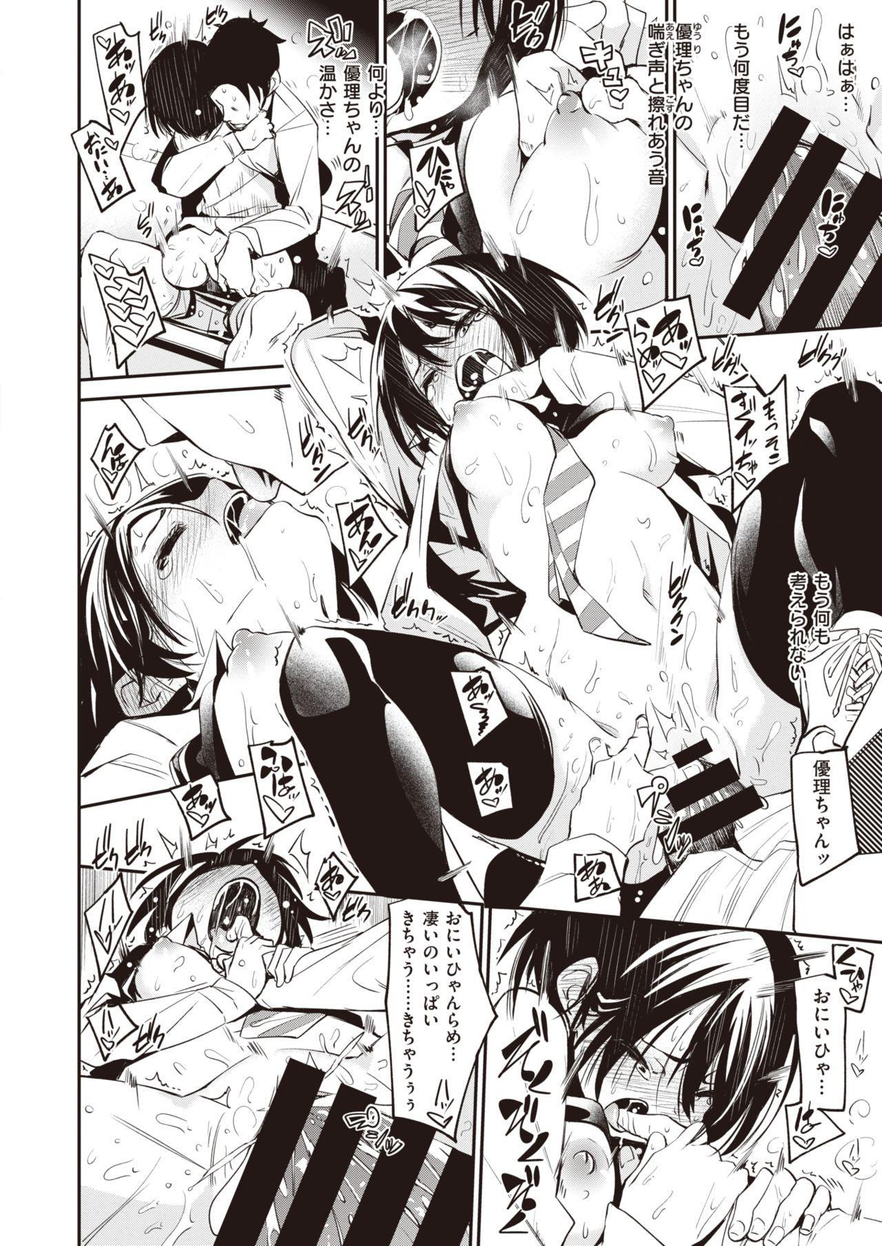 WEEKLY Kairakuten Vol.10 22