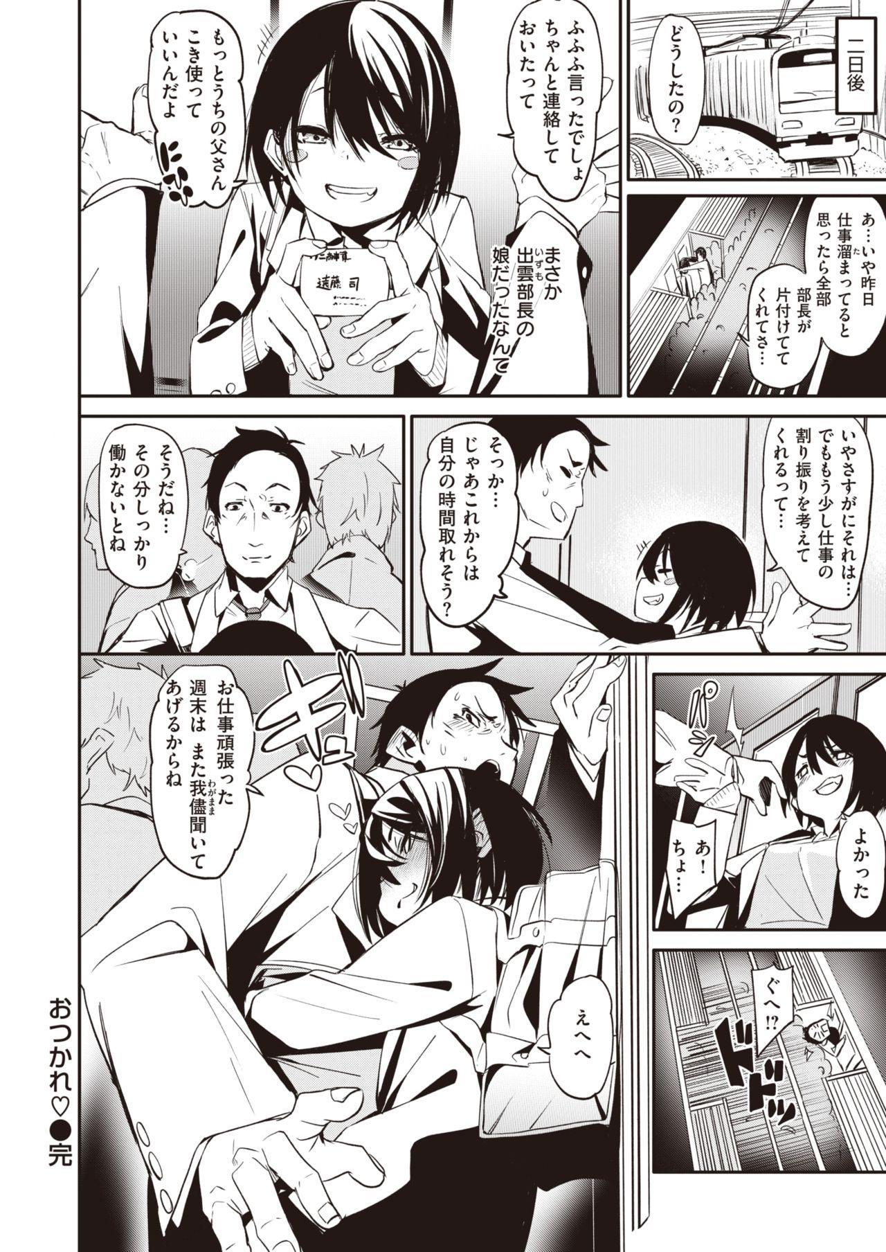 WEEKLY Kairakuten Vol.10 24