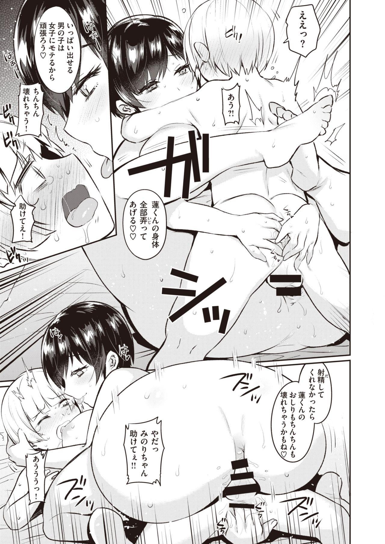 WEEKLY Kairakuten Vol.10 31
