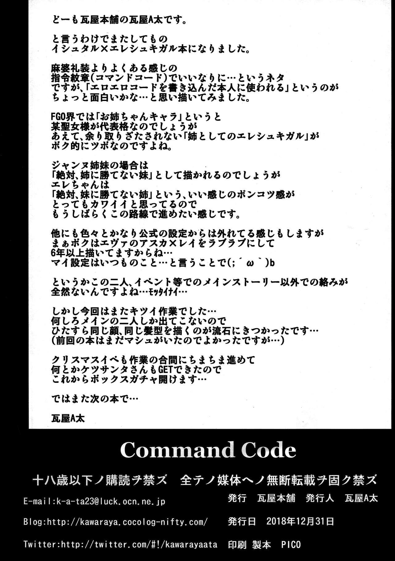 COMMAND CODE 42