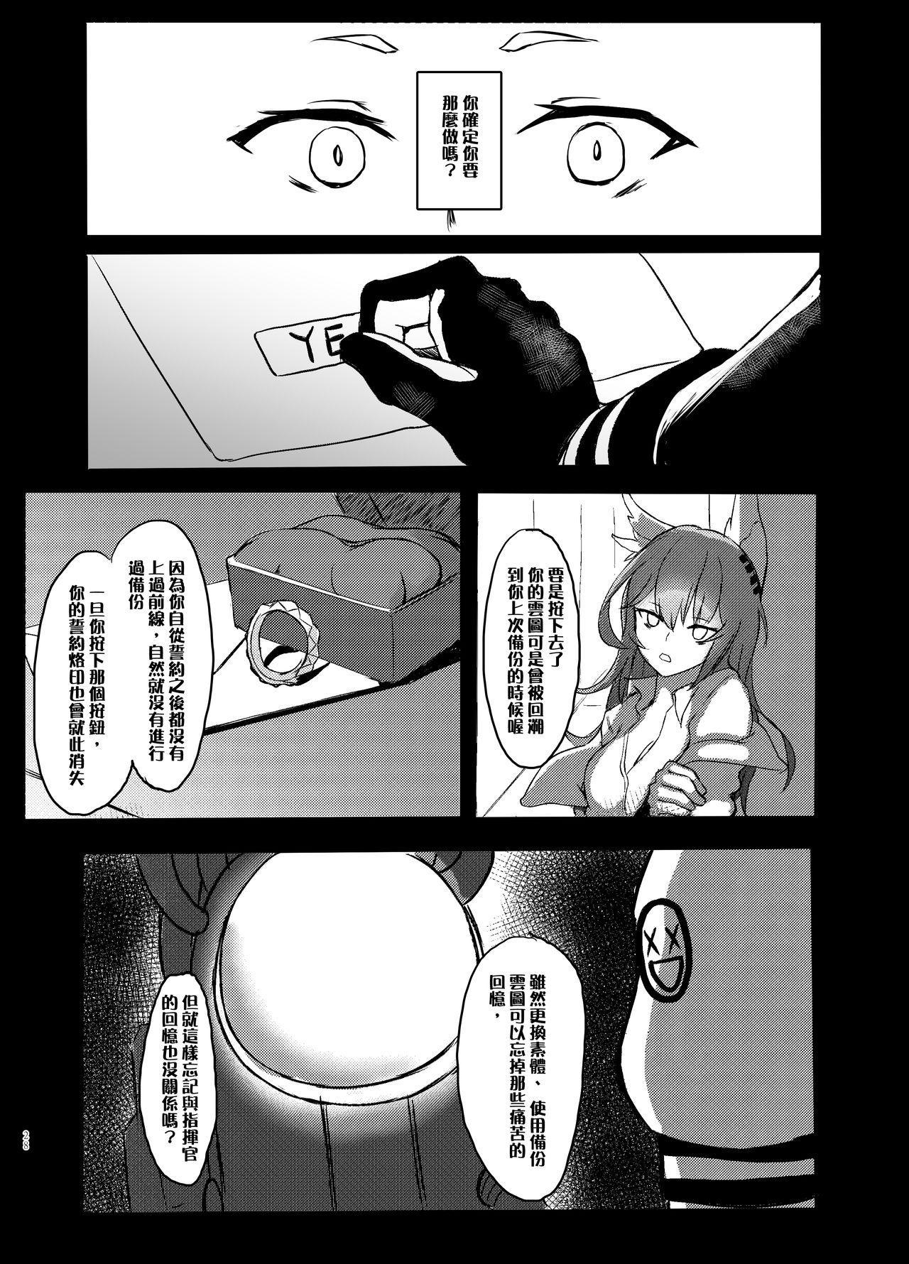 Hakudaku Shita Kokoro de Some 26
