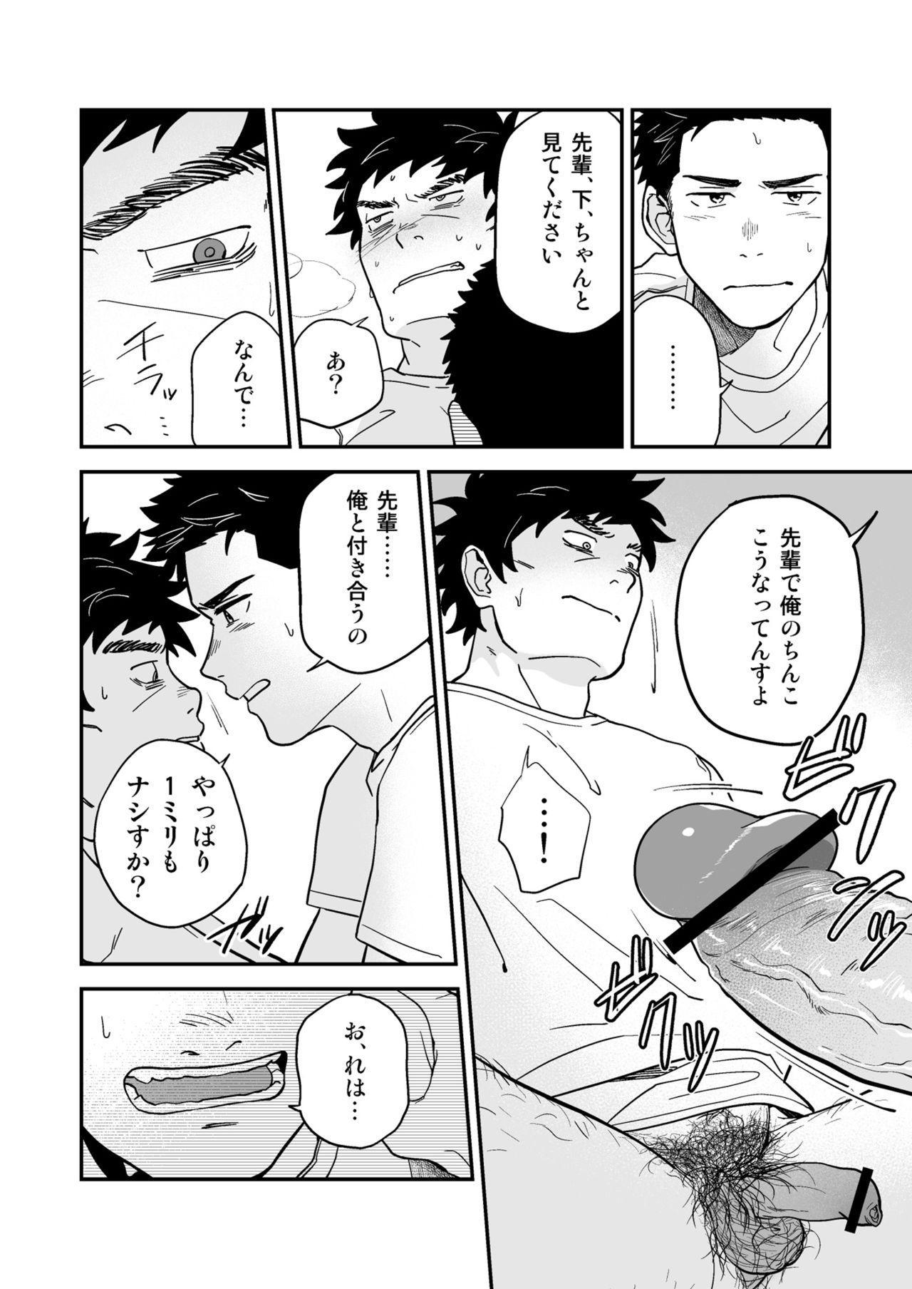 Endou to Senpai 12