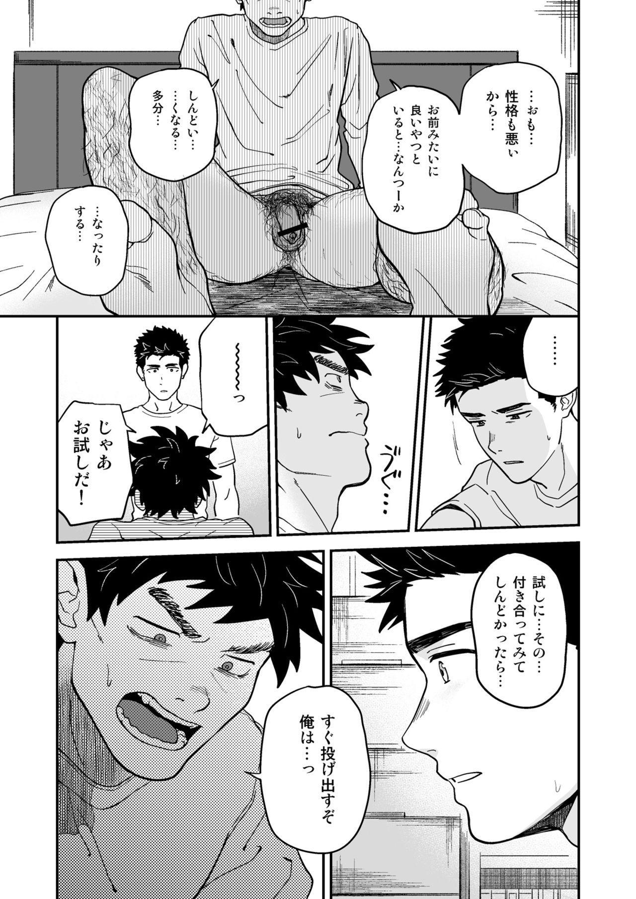 Endou to Senpai 13