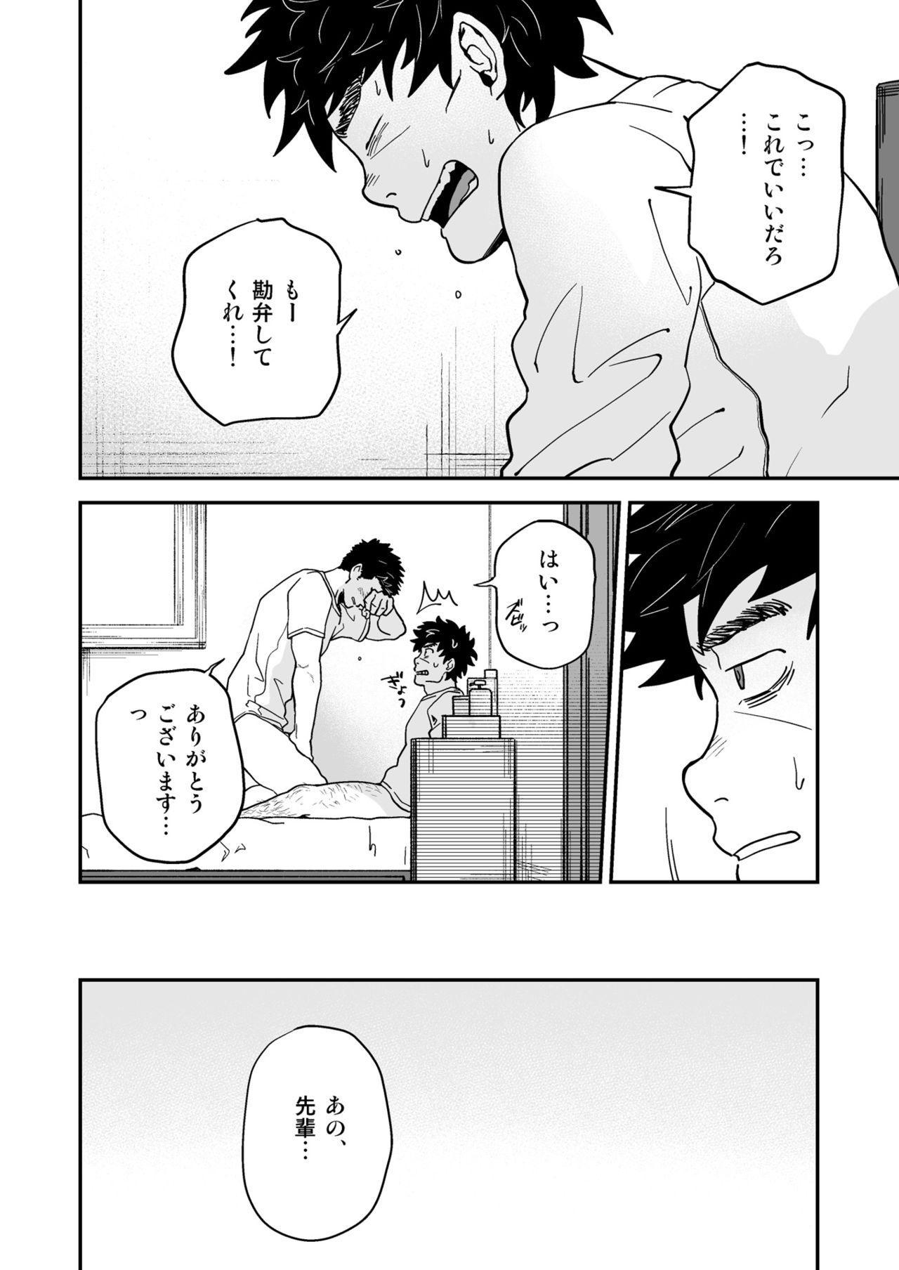 Endou to Senpai 14