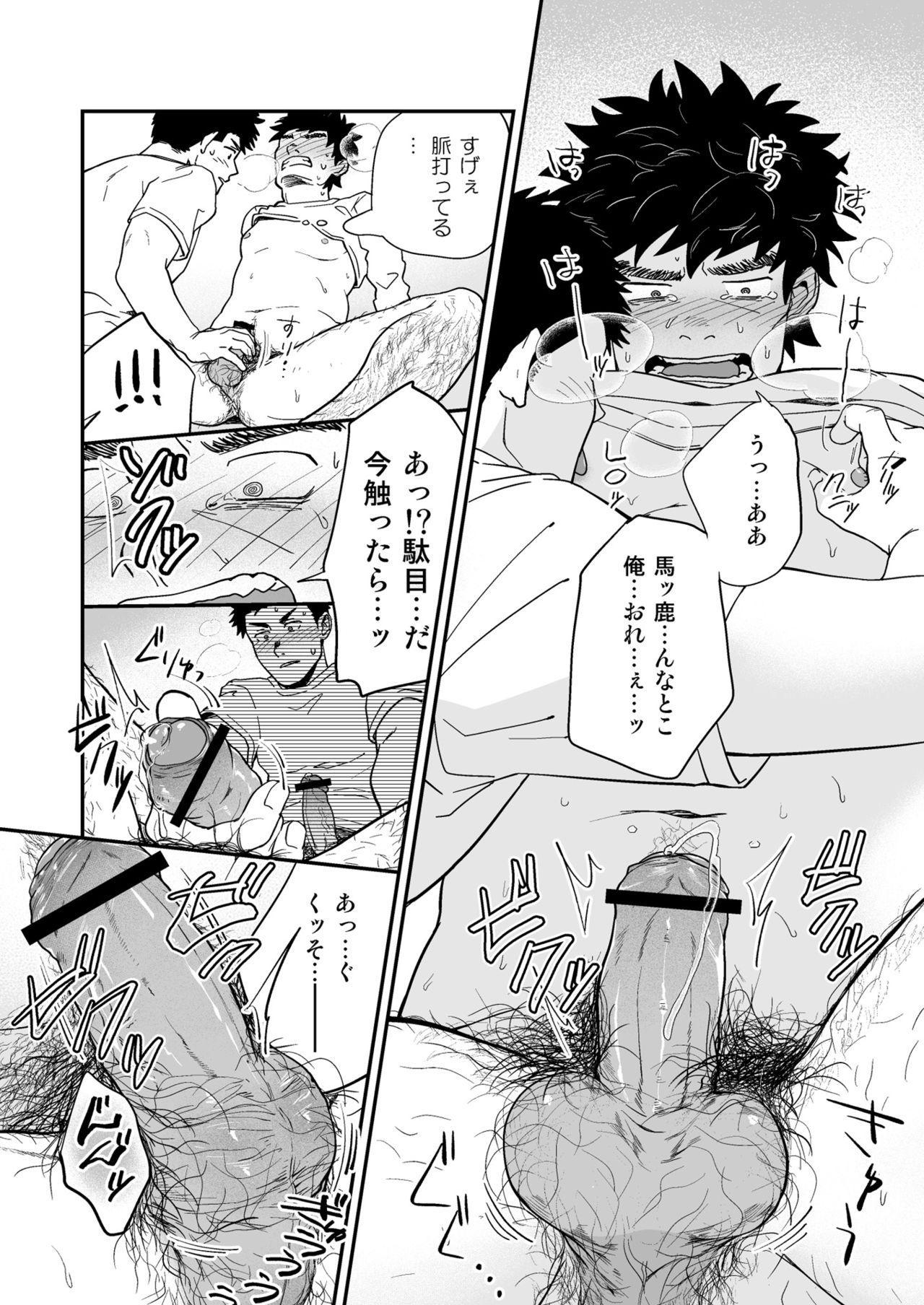 Endou to Senpai 18