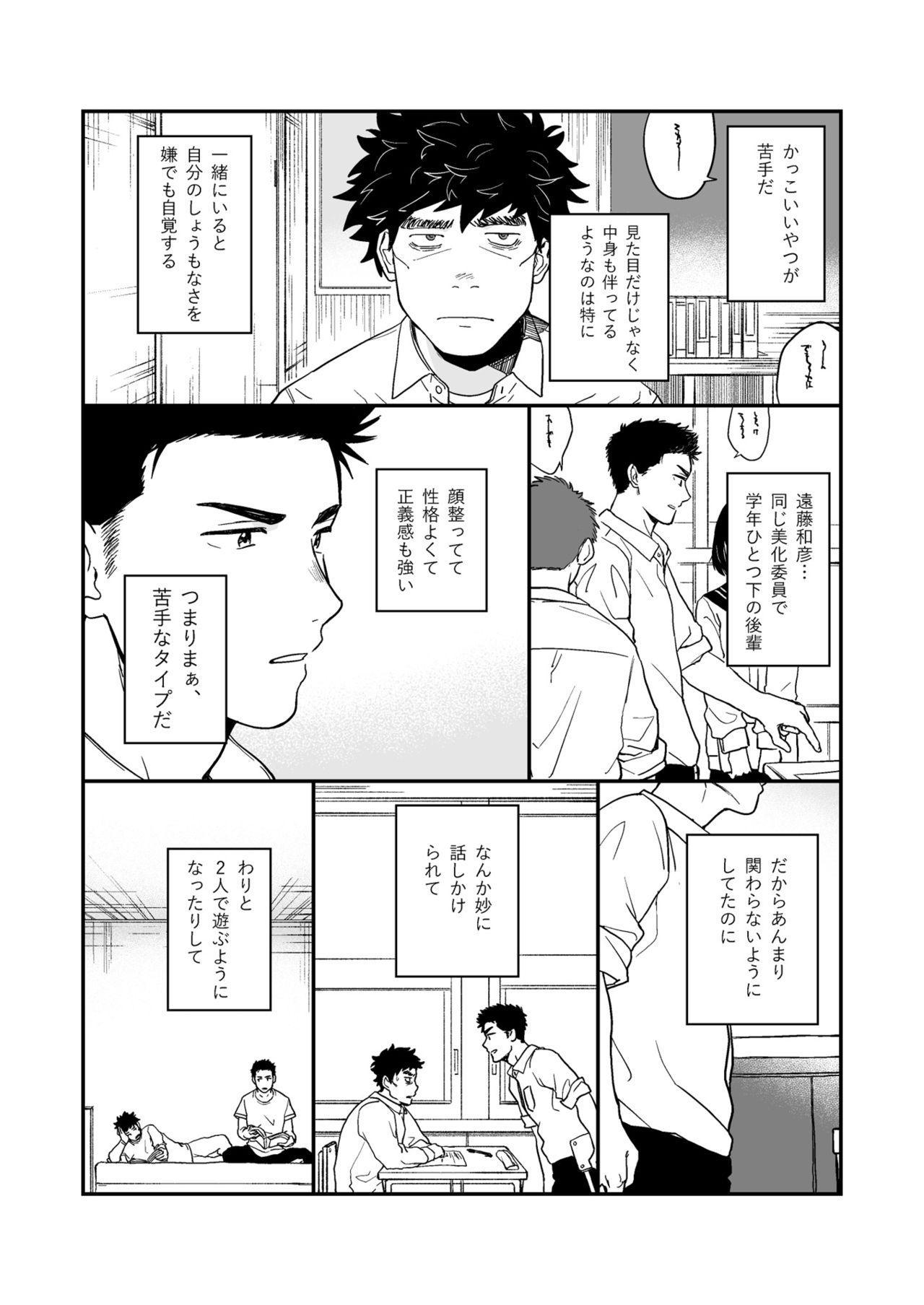 Endou to Senpai 1