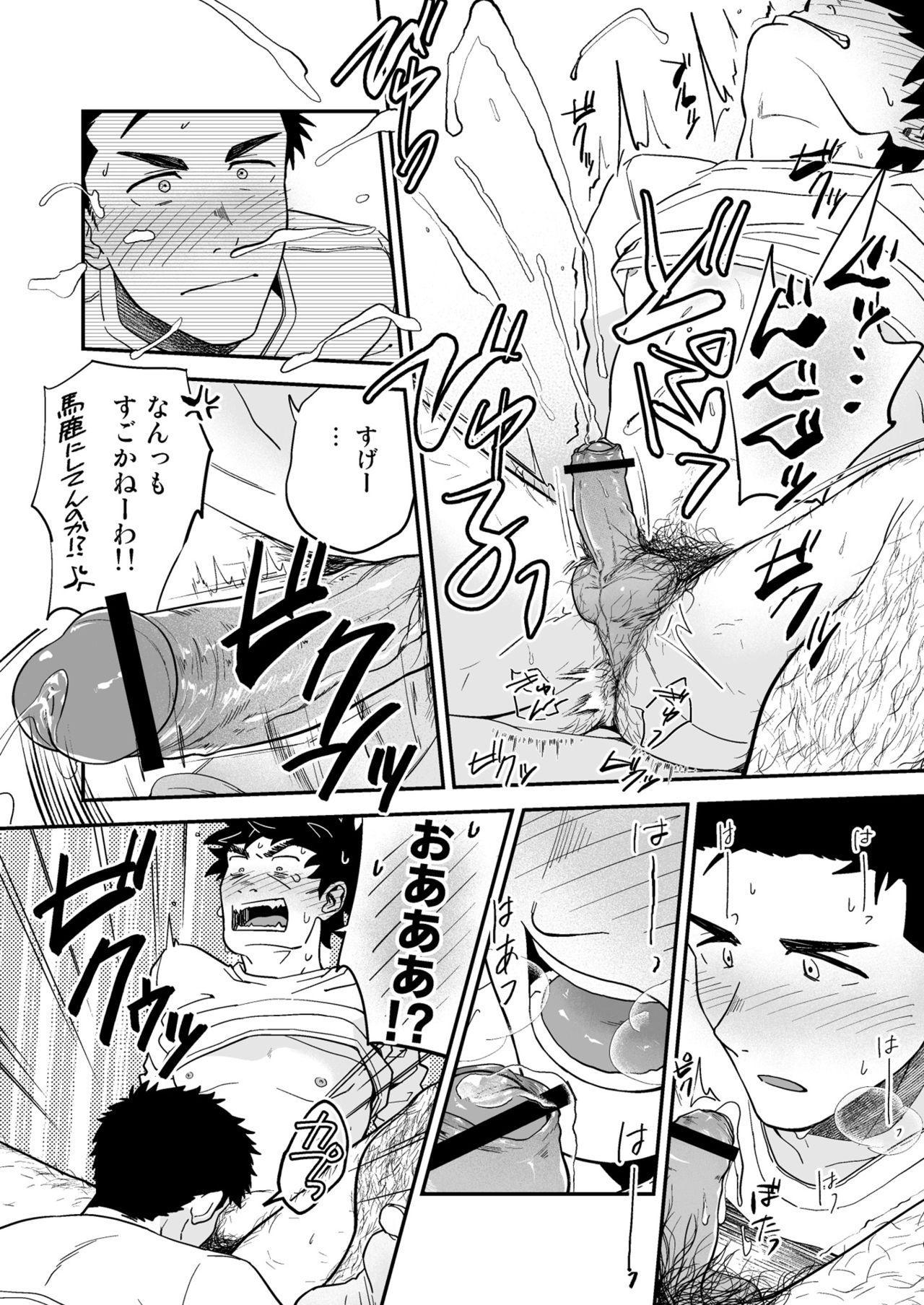 Endou to Senpai 19