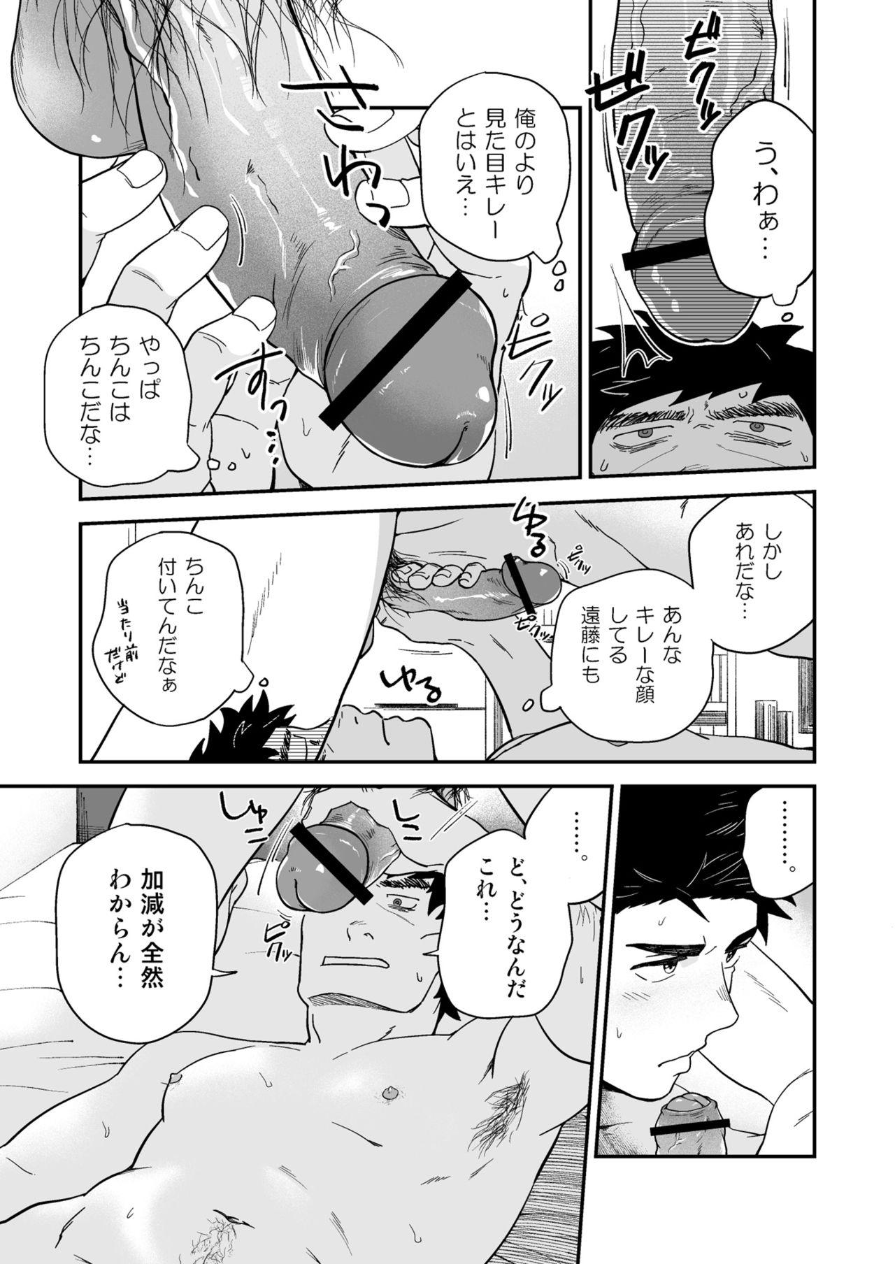 Endou to Senpai 23