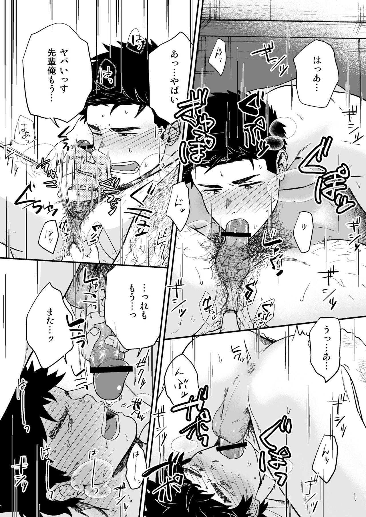 Endou to Senpai 28