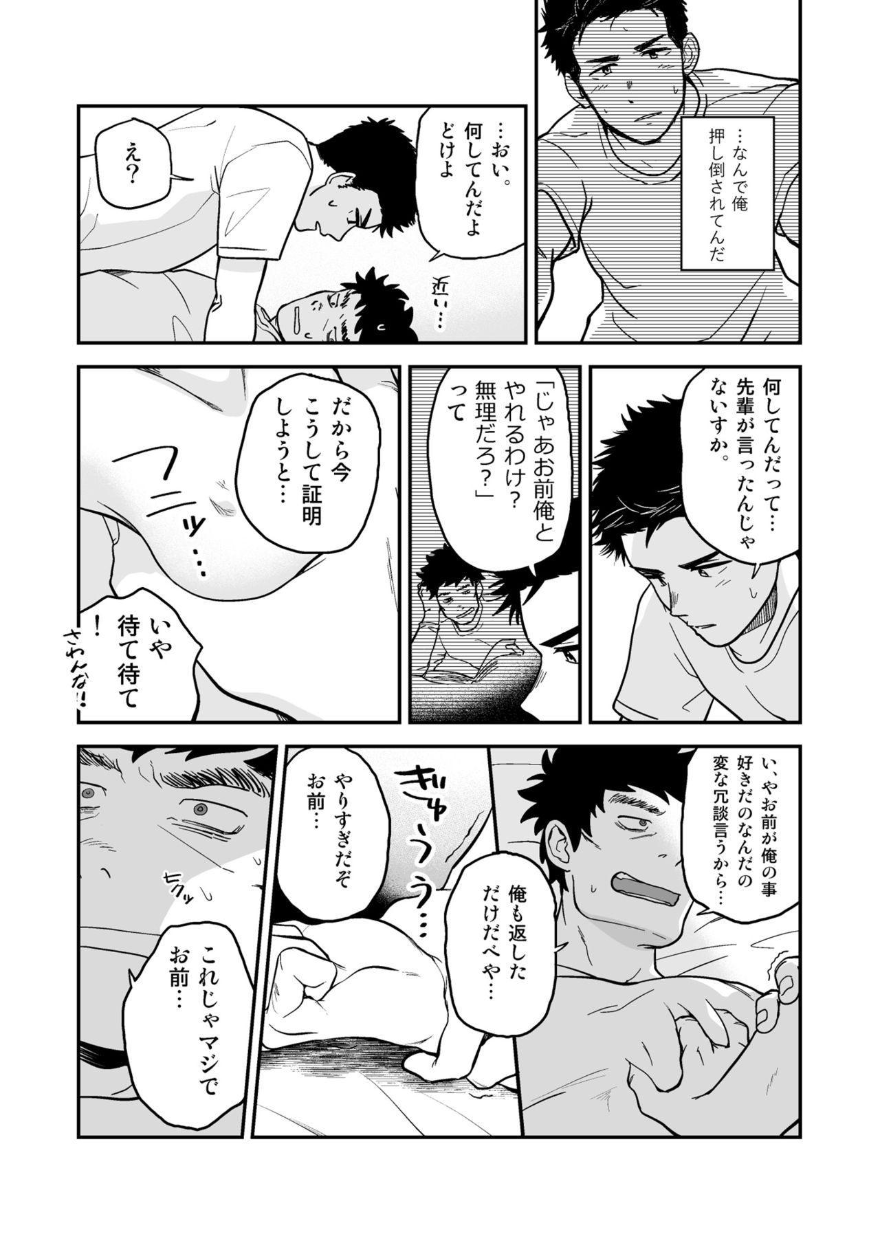 Endou to Senpai 2