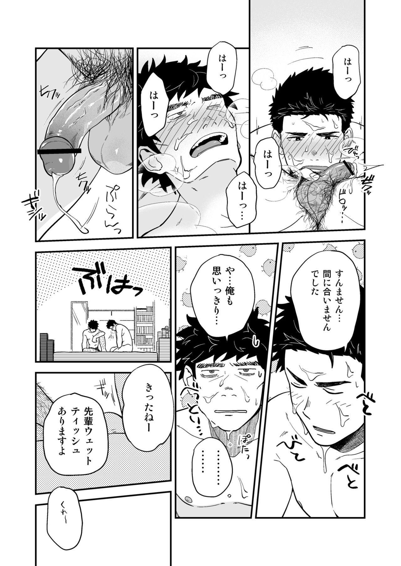 Endou to Senpai 30