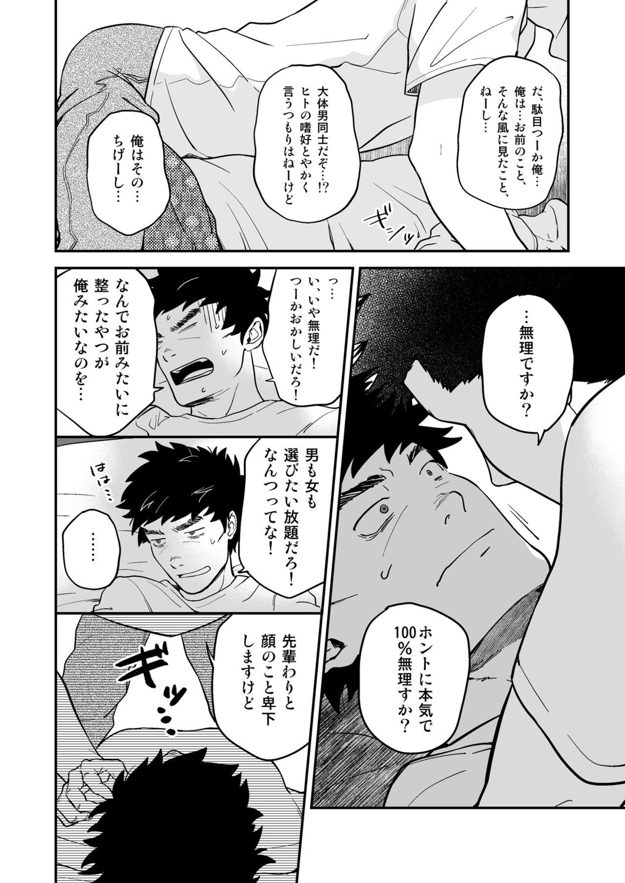 Endou to Senpai 4