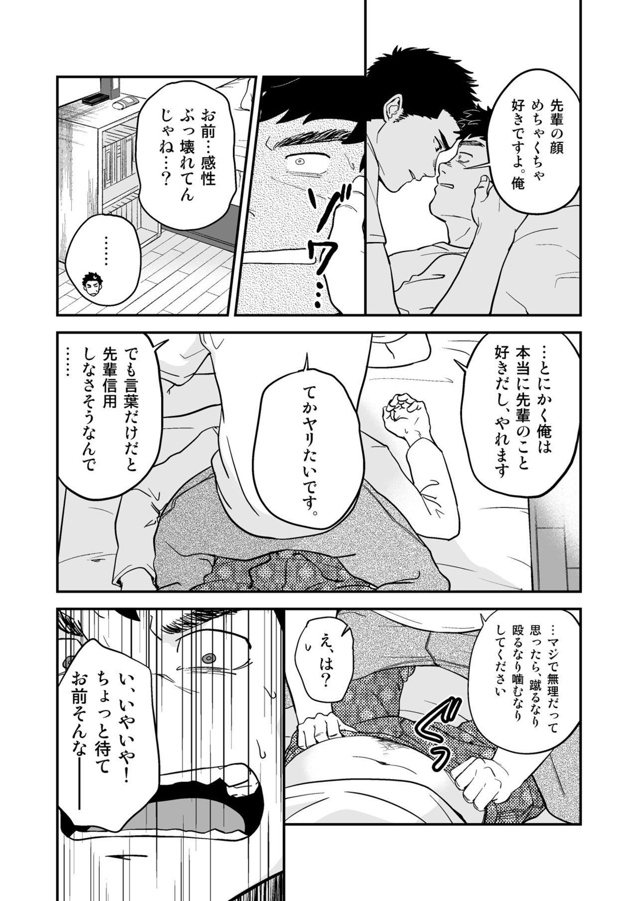Endou to Senpai 5