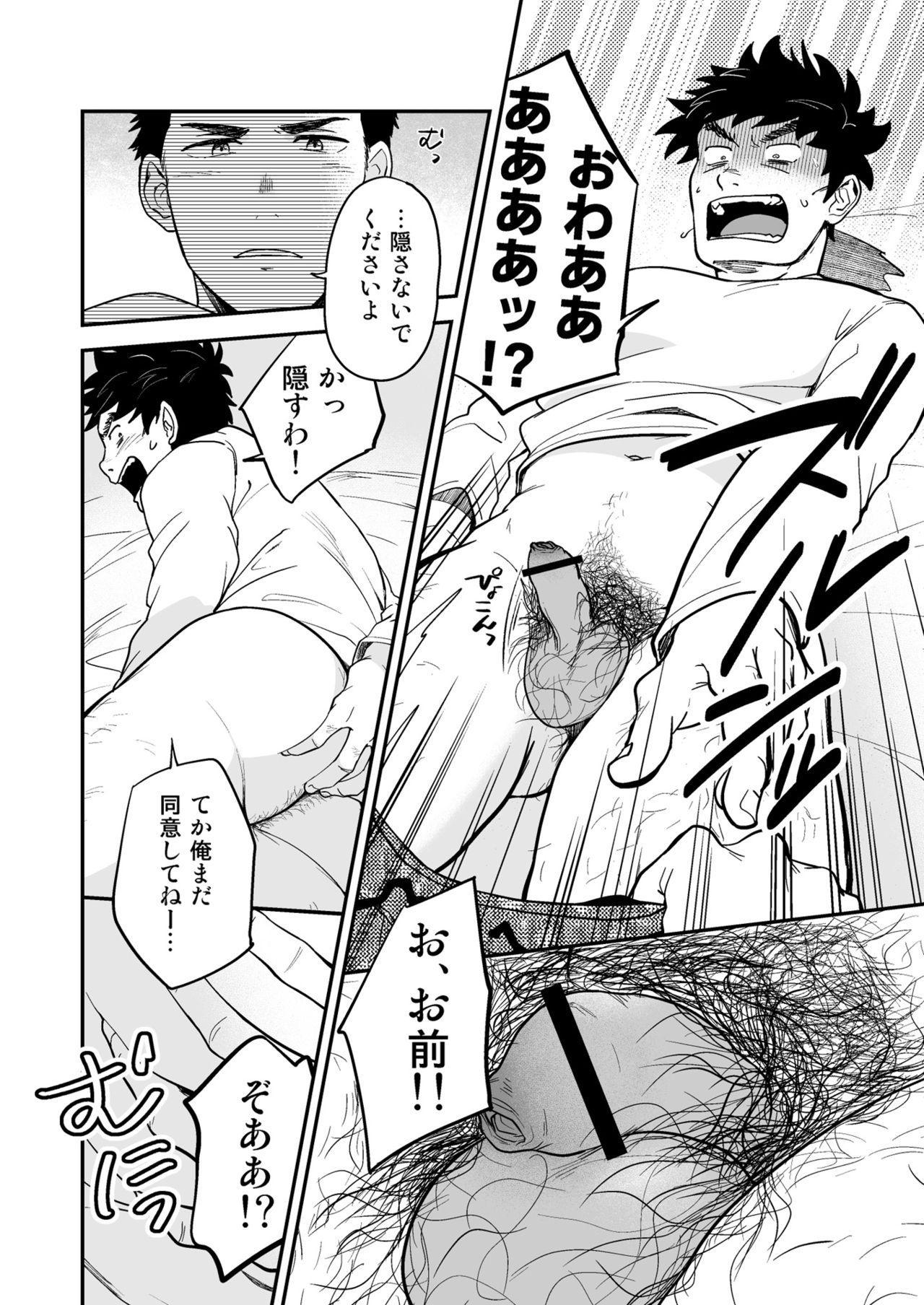 Endou to Senpai 6