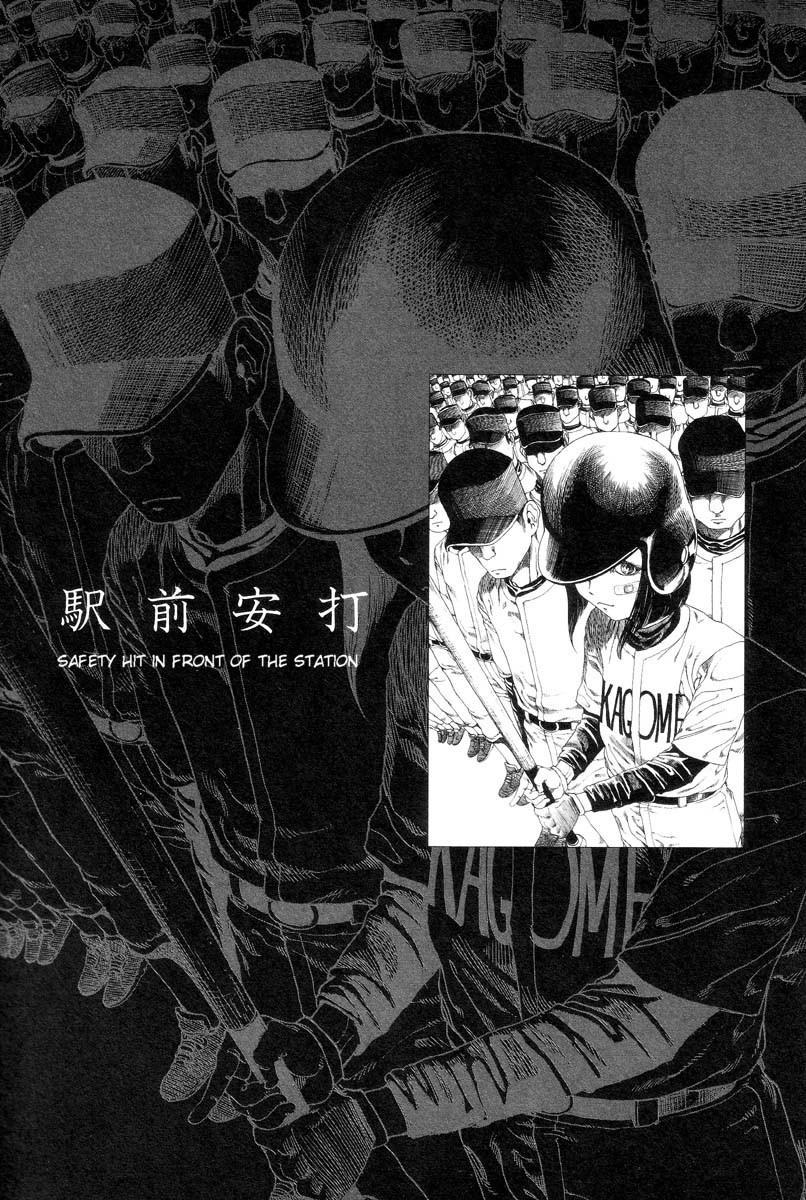 Shintaro Kago - Safety Hit 0