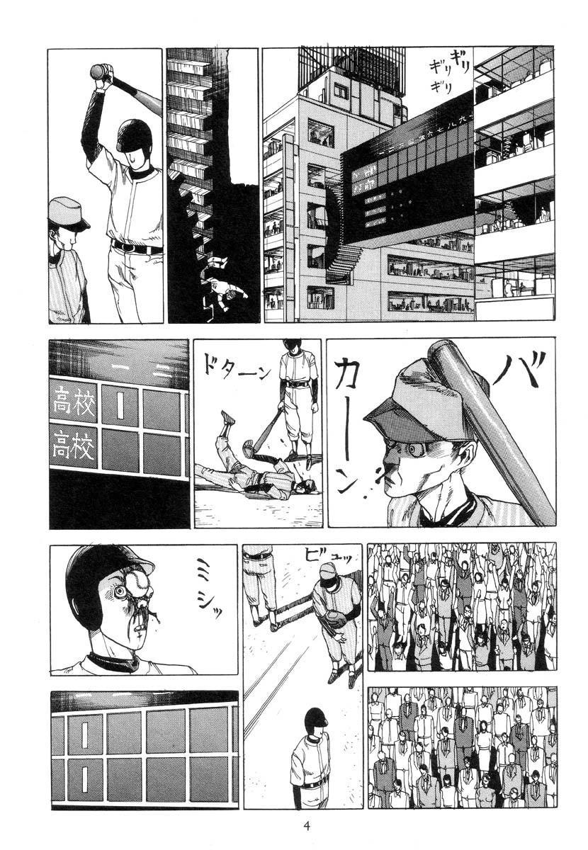 Shintaro Kago - Safety Hit 3