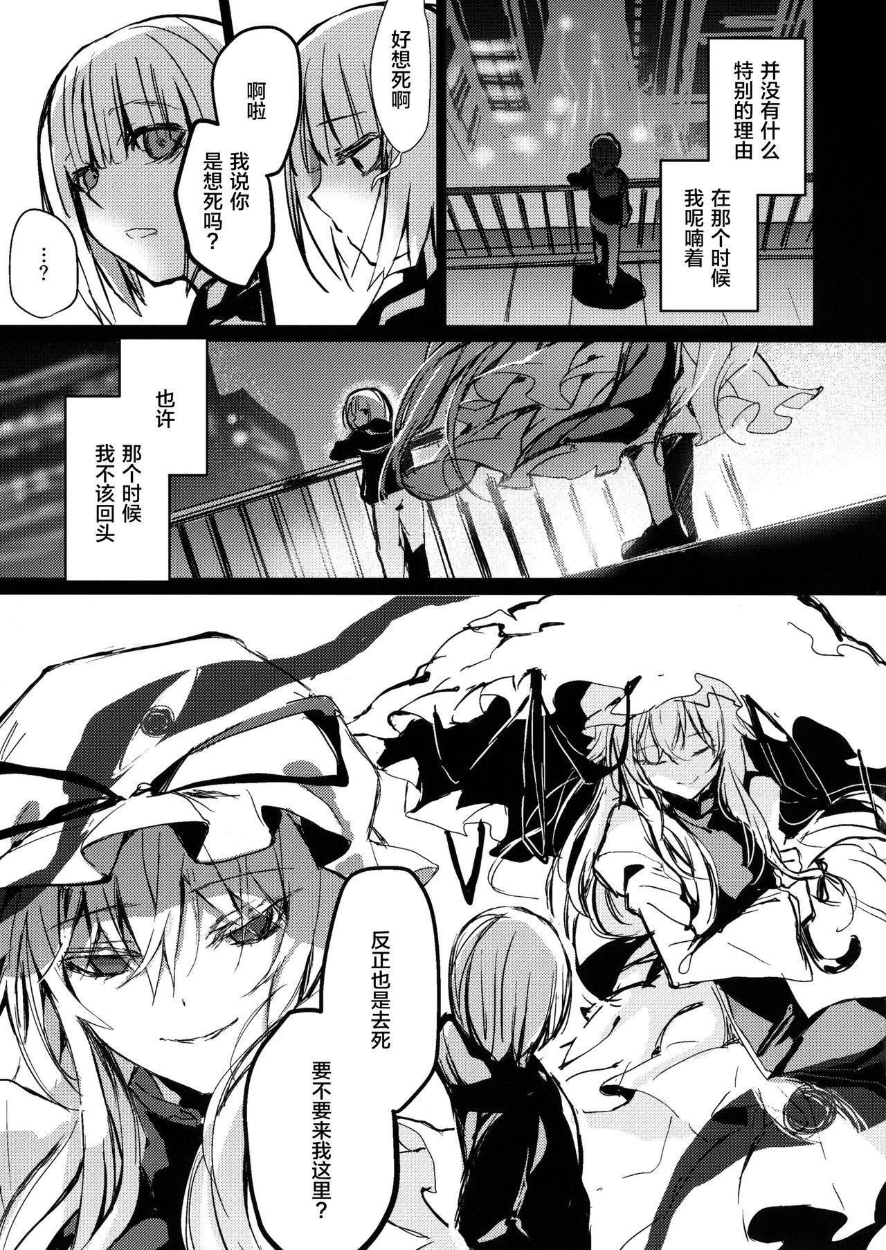 Yukari Onee-san ni Taberareru Hon 3