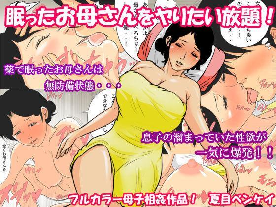 Nemutta Okaa-san o Yaritai Houdai! 0