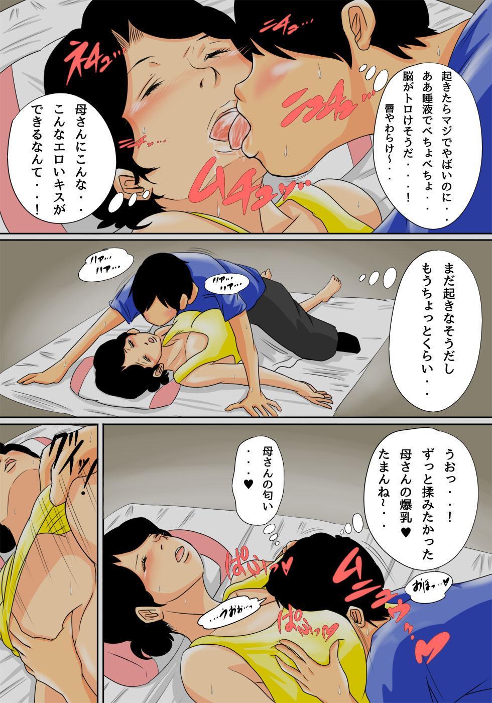 Nemutta Okaa-san o Yaritai Houdai! 9