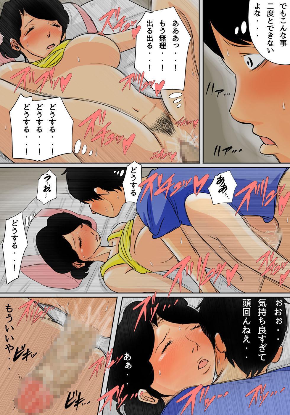 Nemutta Okaa-san o Yaritai Houdai! 17