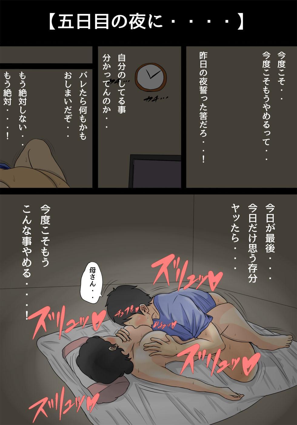 Nemutta Okaa-san o Yaritai Houdai! 20