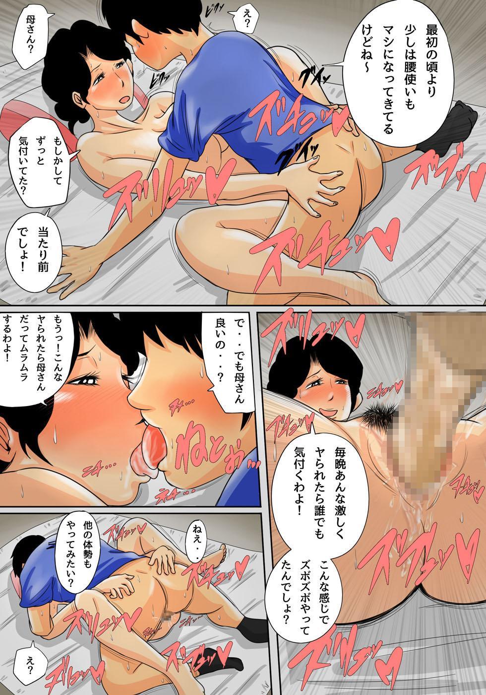 Nemutta Okaa-san o Yaritai Houdai! 22