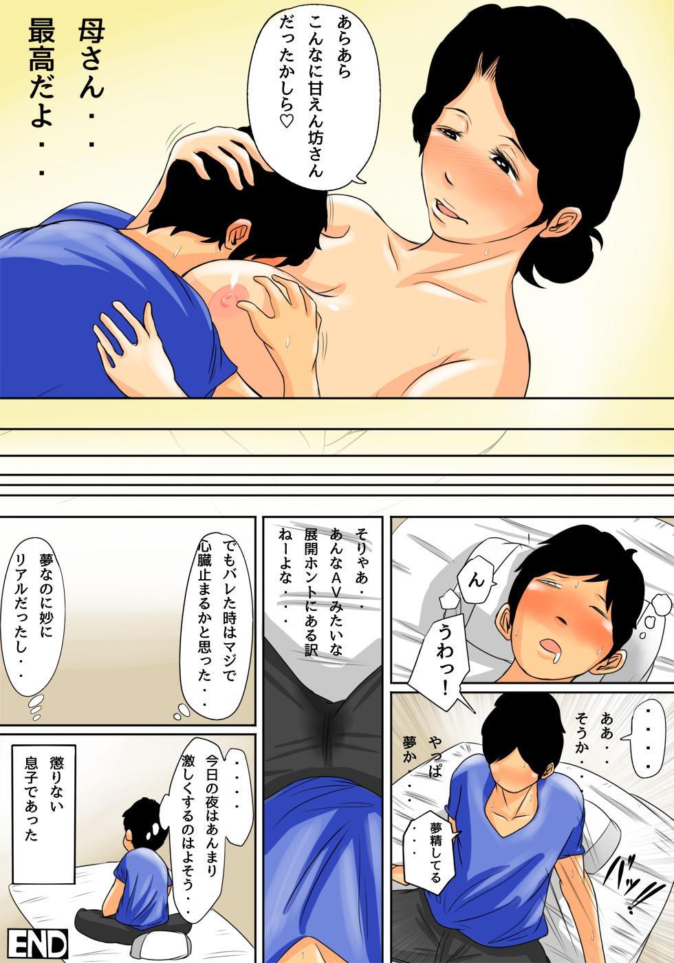 Nemutta Okaa-san o Yaritai Houdai! 26