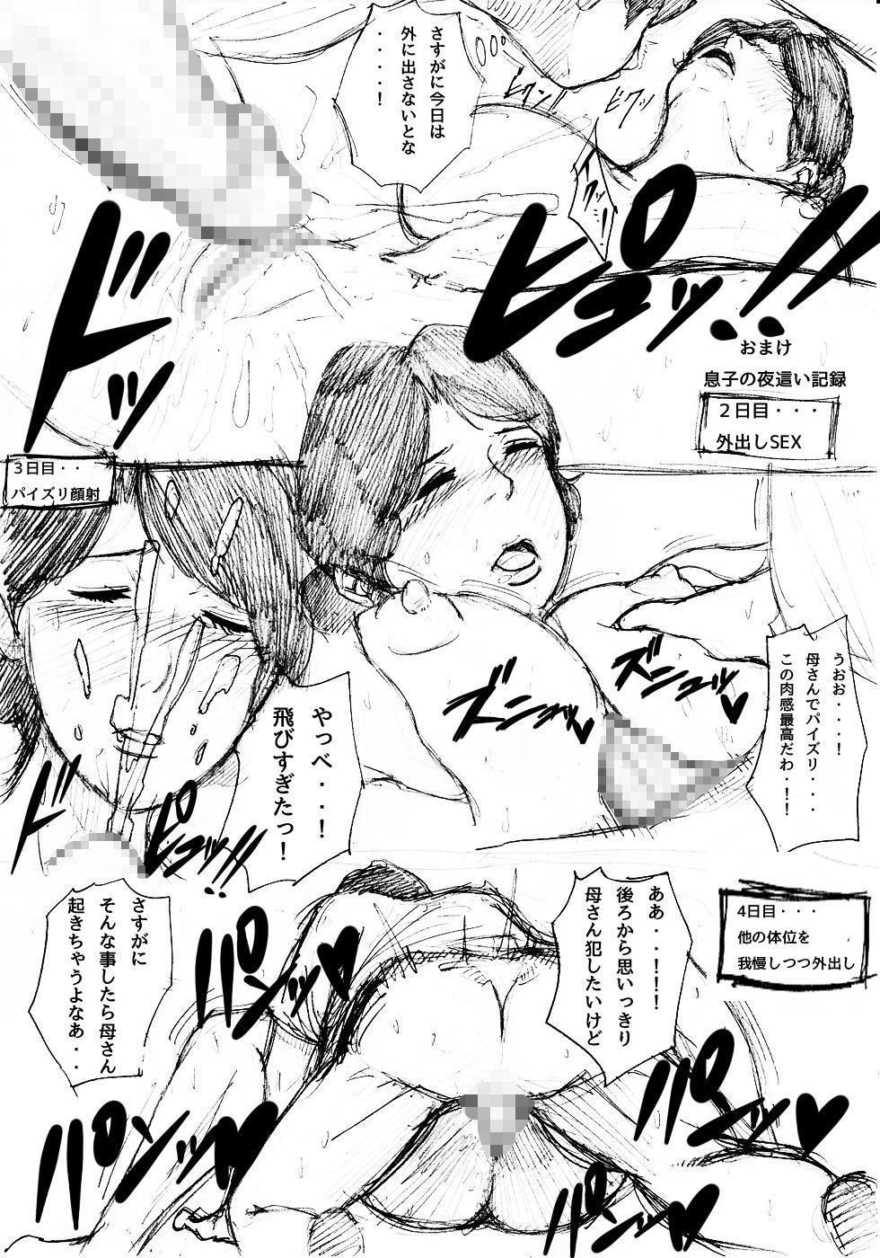 Nemutta Okaa-san o Yaritai Houdai! 27