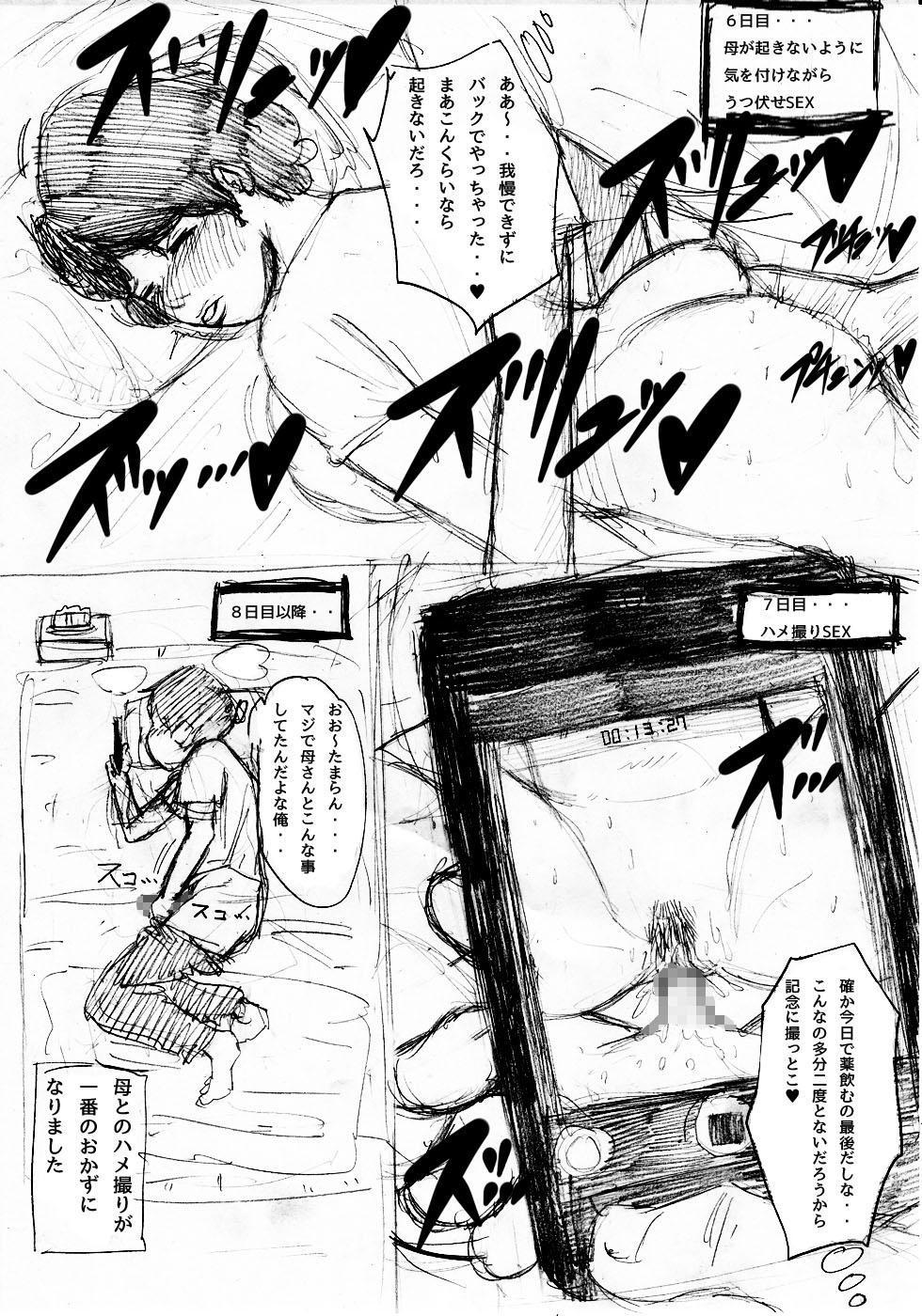 Nemutta Okaa-san o Yaritai Houdai! 28