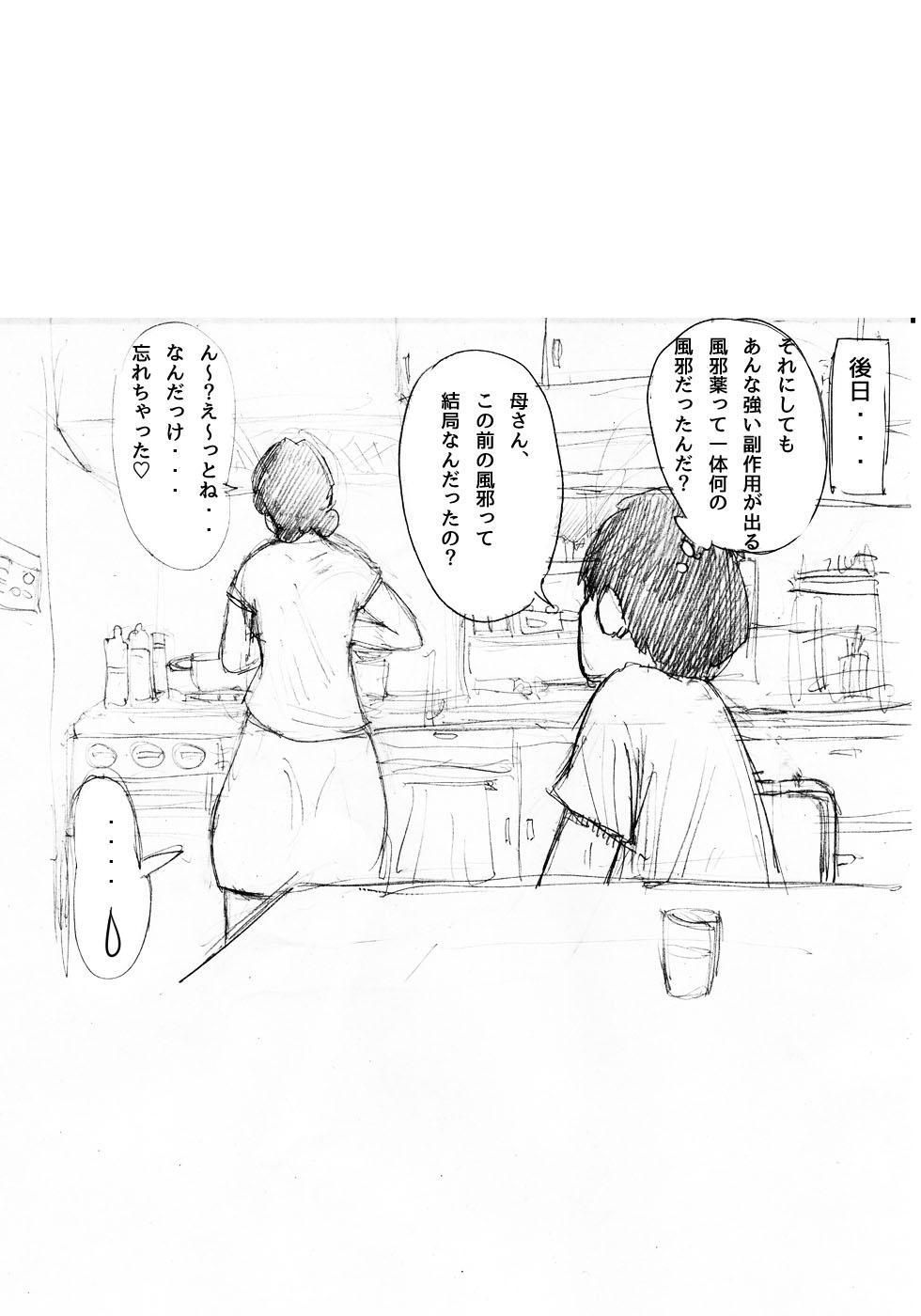 Nemutta Okaa-san o Yaritai Houdai! 29