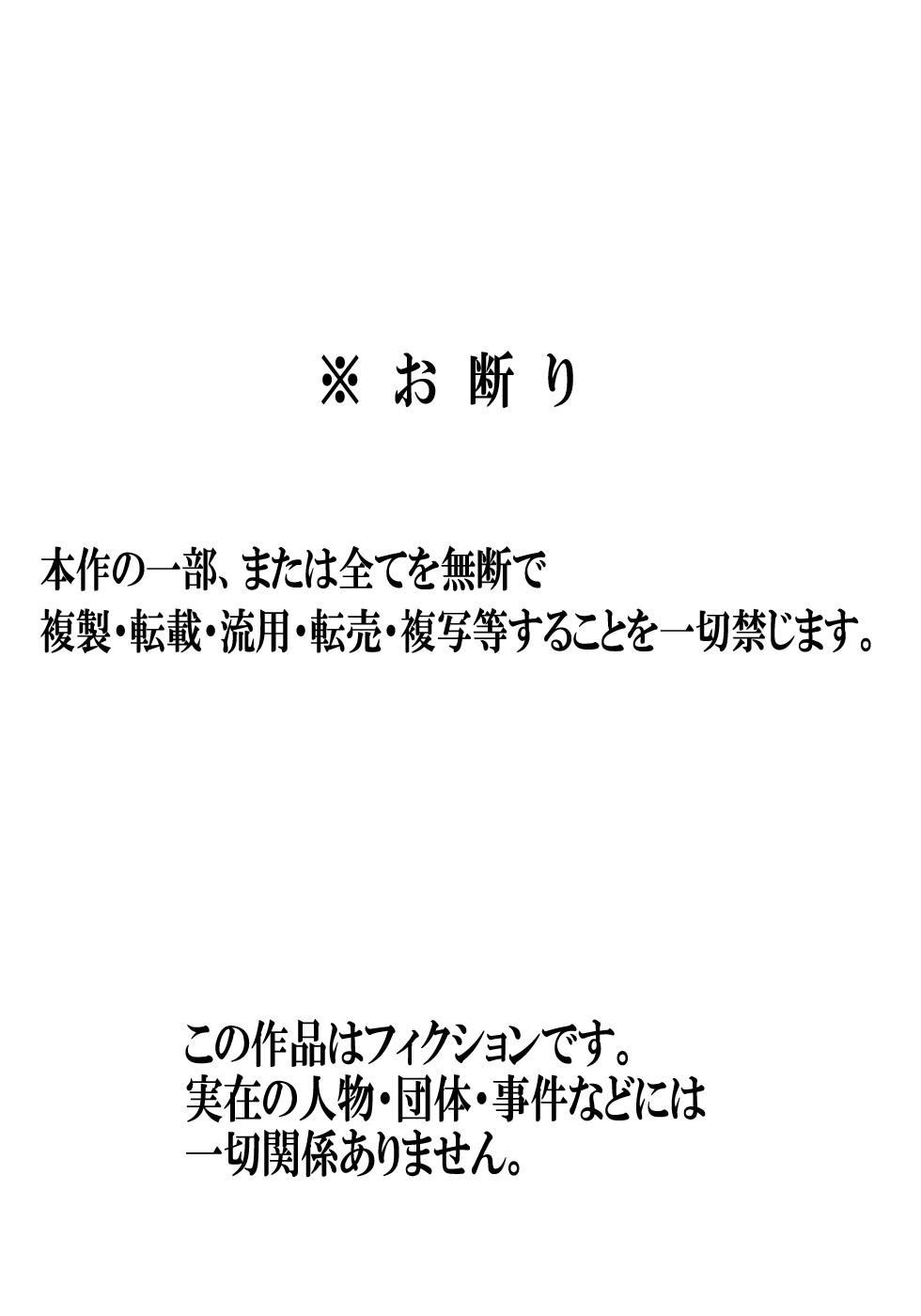 Nemutta Okaa-san o Yaritai Houdai! 30