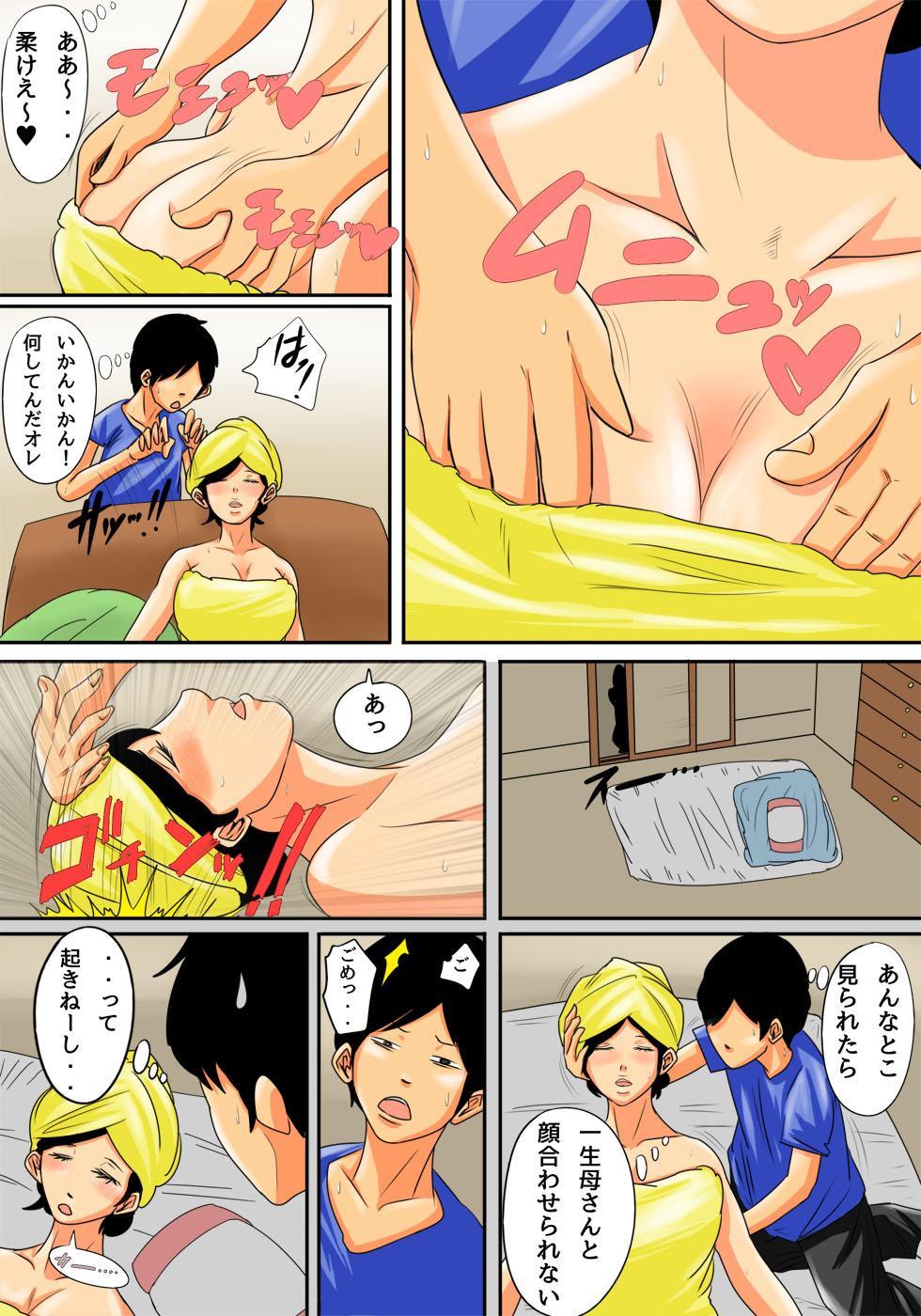 Nemutta Okaa-san o Yaritai Houdai! 4