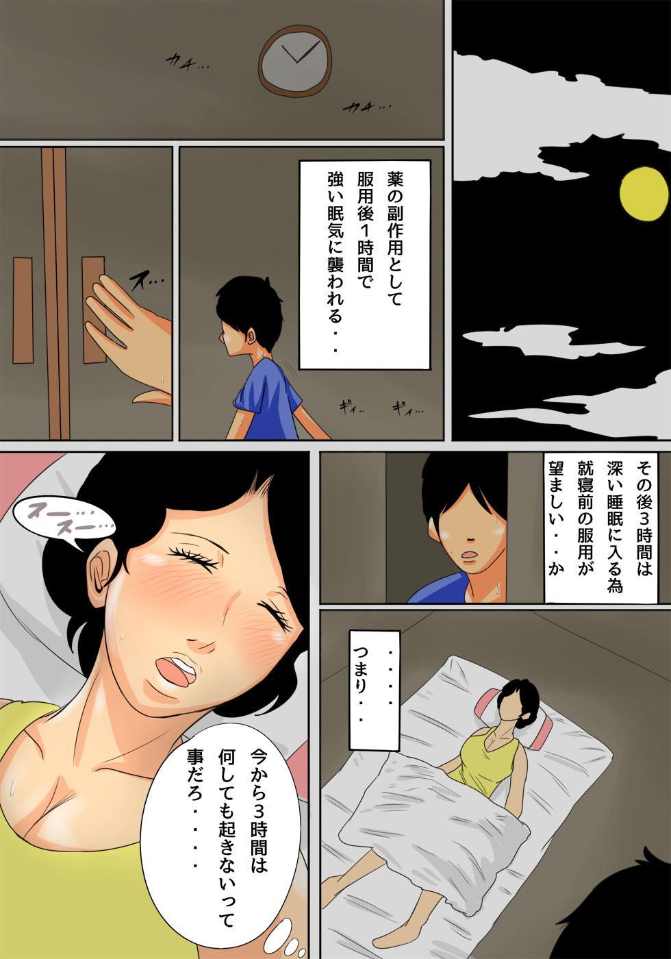 Nemutta Okaa-san o Yaritai Houdai! 7