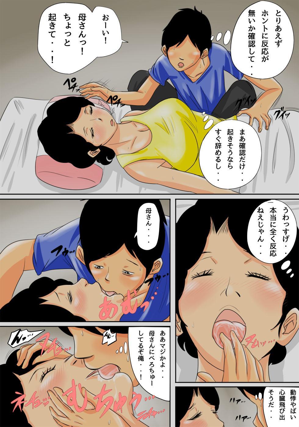 Nemutta Okaa-san o Yaritai Houdai! 8