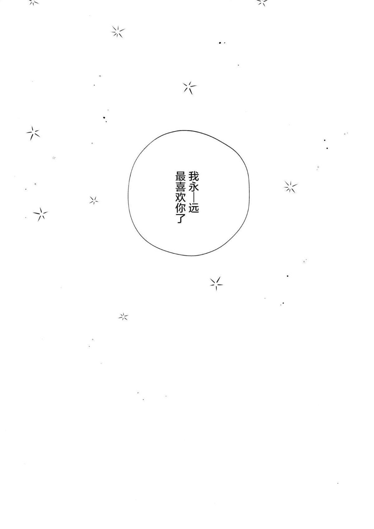 Hazukashigatte yo Yuuki-chan! Extend 20
