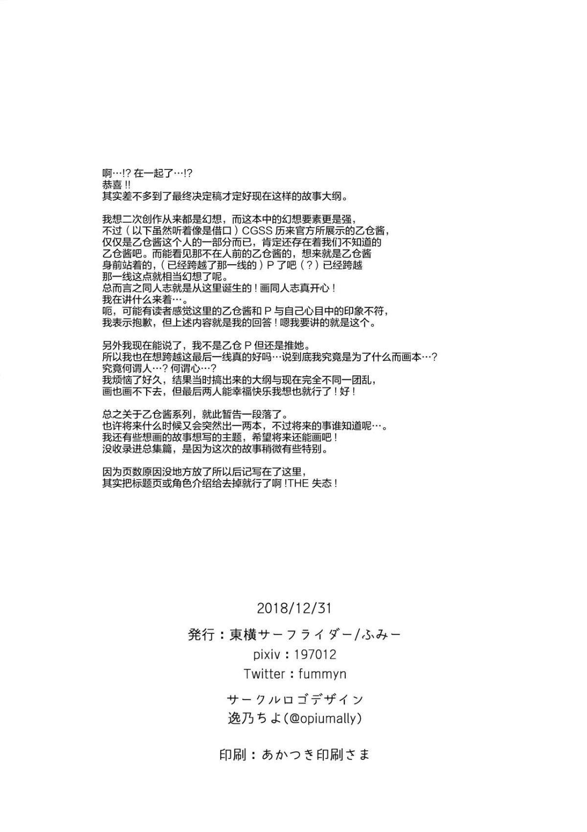 Hazukashigatte yo Yuuki-chan! Extend 21