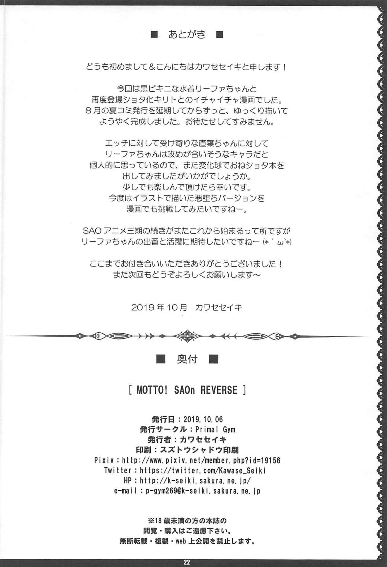 MOTTO! SAOn REVERSE 20