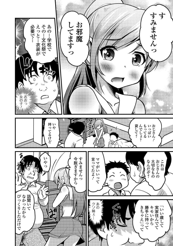 Gekkan Web Otoko no Ko-llection! S Vol. 41 3