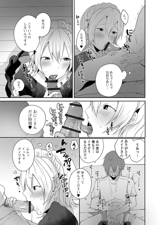 Gekkan Web Otoko no Ko-llection! S Vol. 41 44