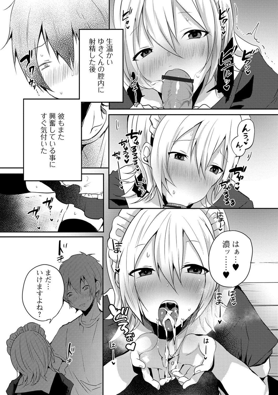 Gekkan Web Otoko no Ko-llection! S Vol. 41 46