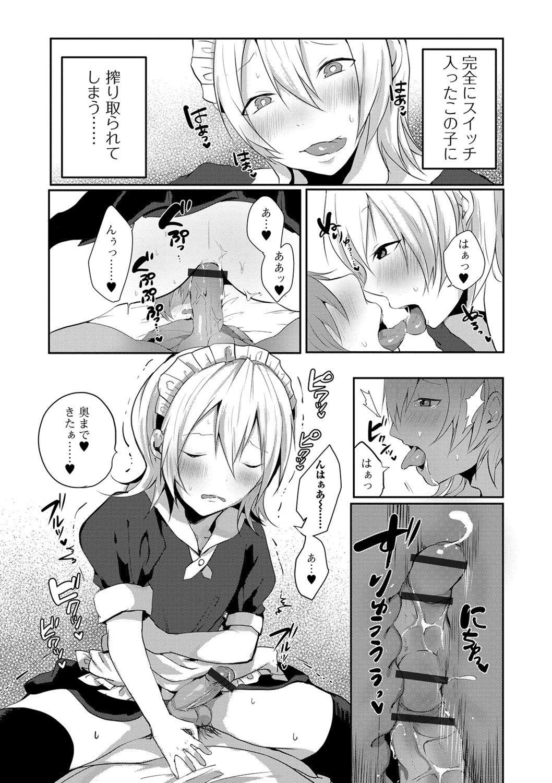 Gekkan Web Otoko no Ko-llection! S Vol. 41 52