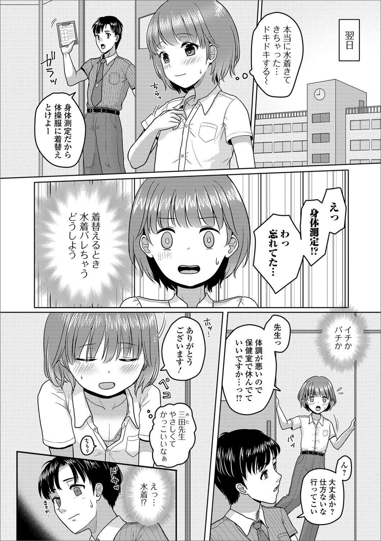 Gekkan Web Otoko no Ko-llection! S Vol. 41 77