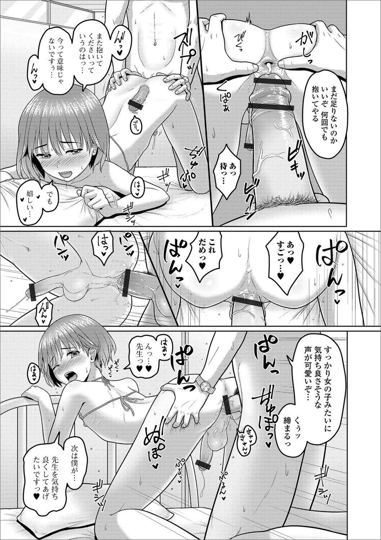 Gekkan Web Otoko no Ko-llection! S Vol. 41 88