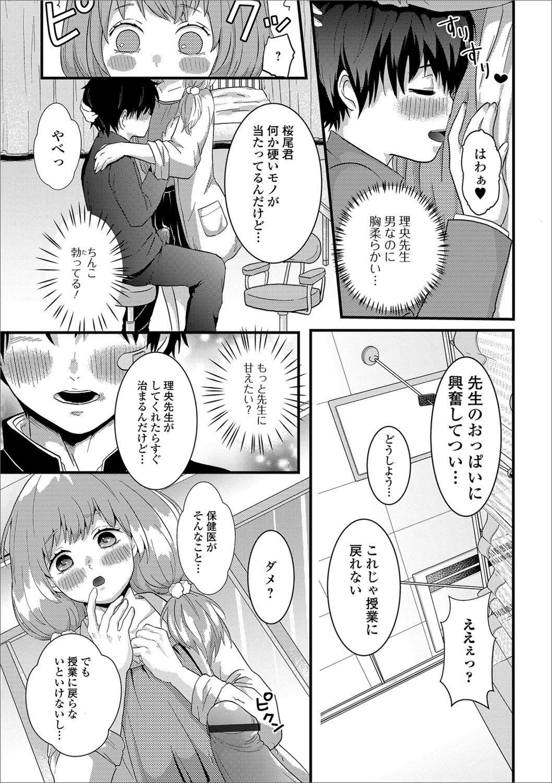 Gekkan Web Otoko no Ko-llection! S Vol. 41 94