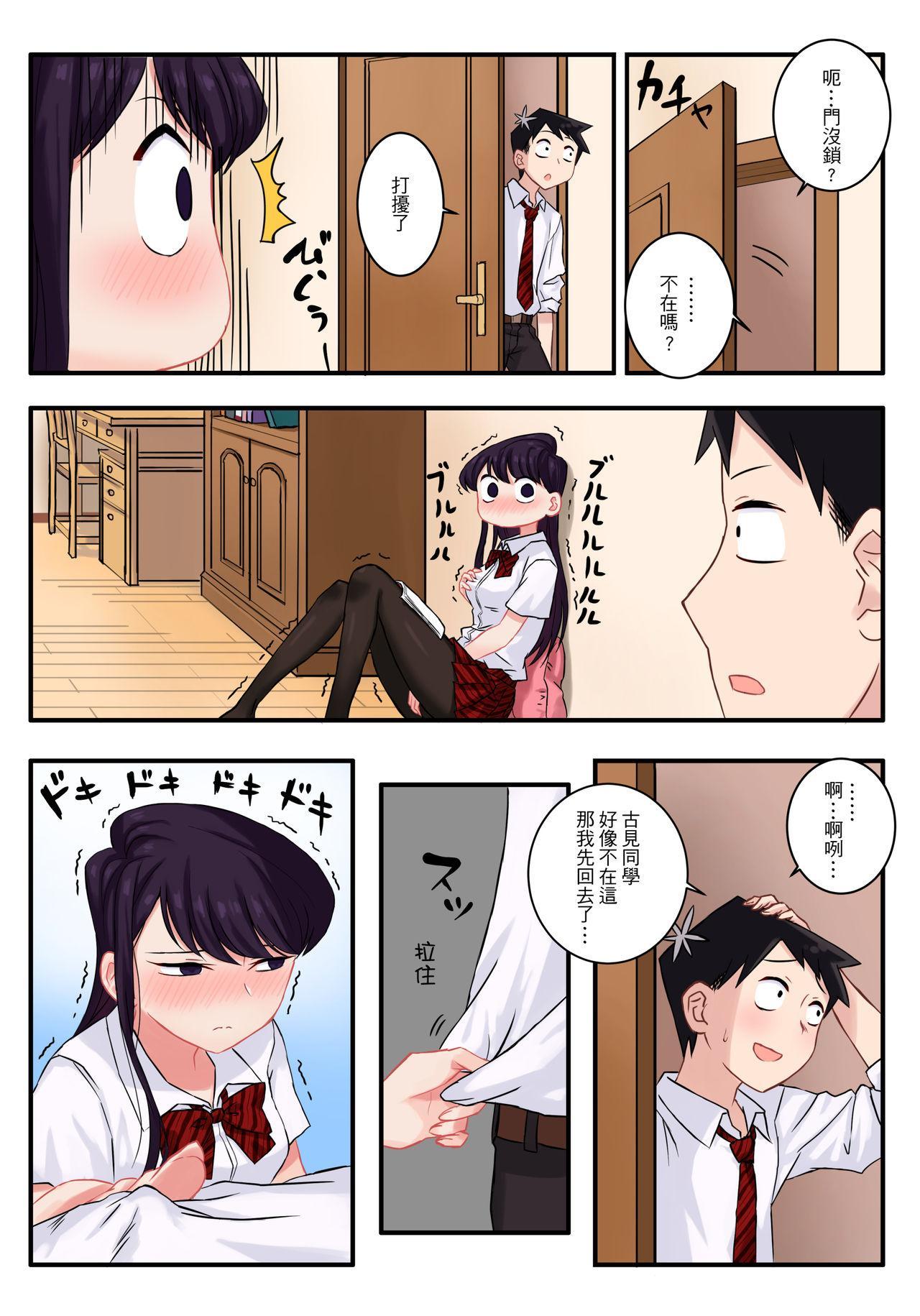 Komi-san wa, H Mousoushou desu. 3