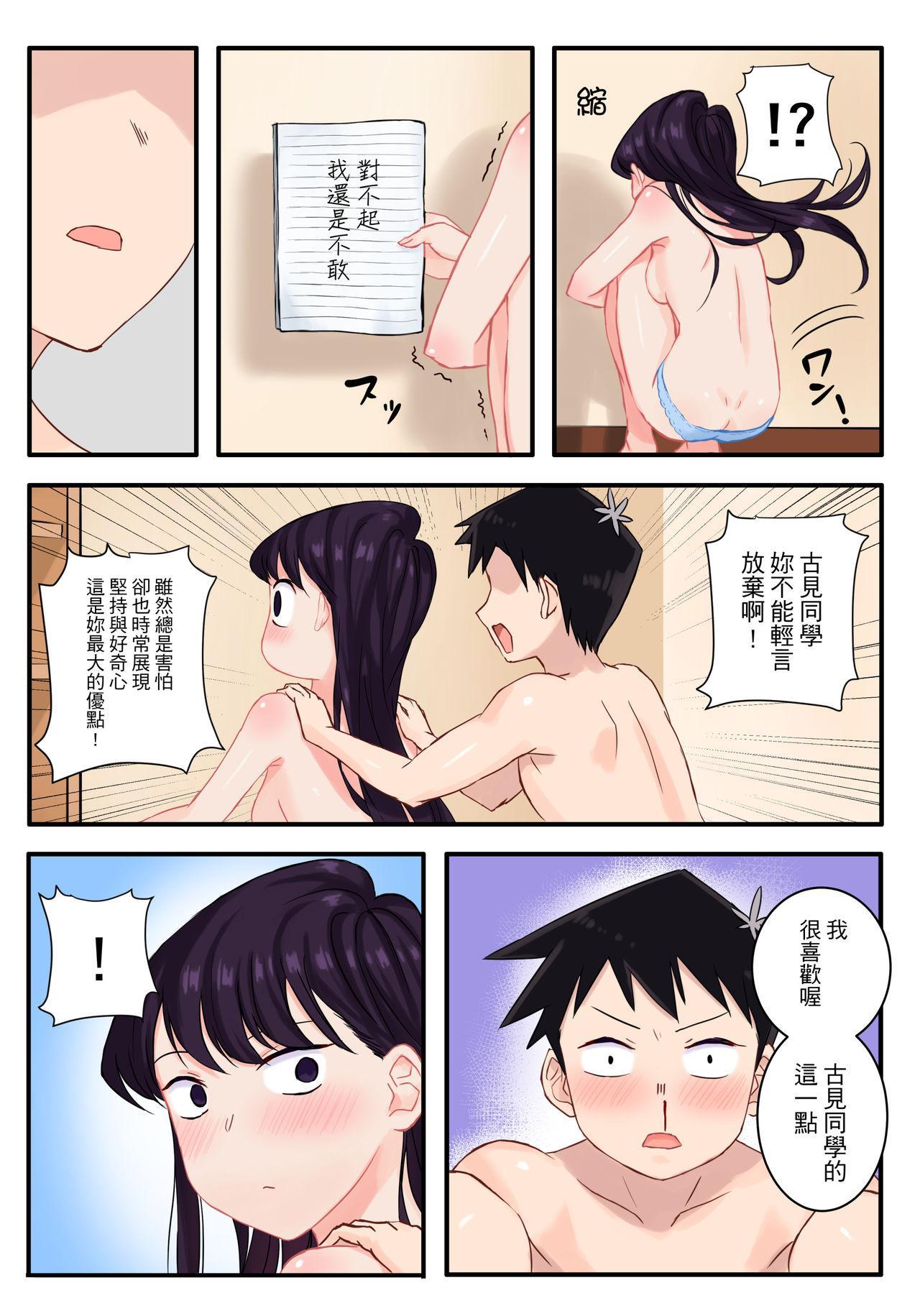 Komi-san wa, H Mousoushou desu. 7